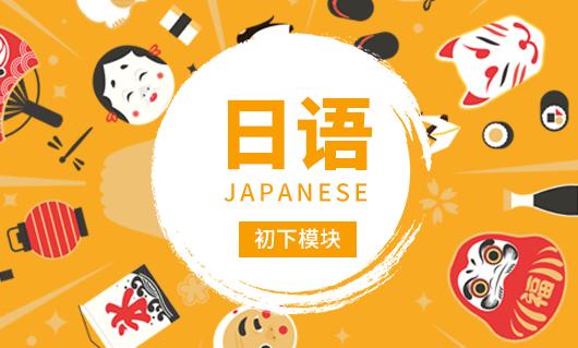 日语 初下模块