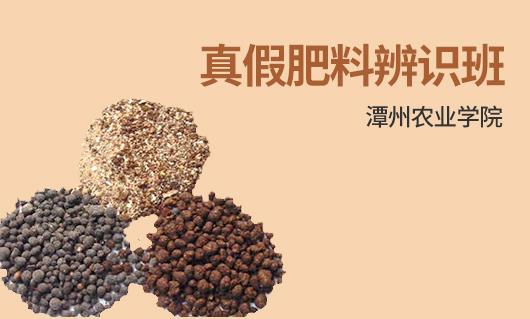潭州农业真假肥料班
