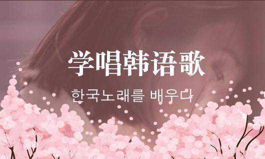 学唱韩语歌