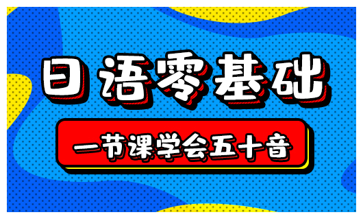 日语零基础一节课学会五十音
