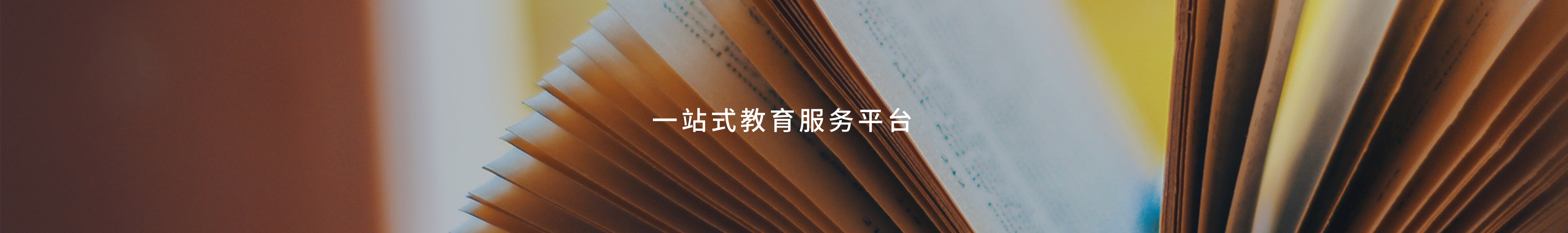 潭州一站式教育平台