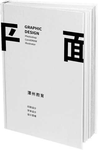 设计《平面设计》