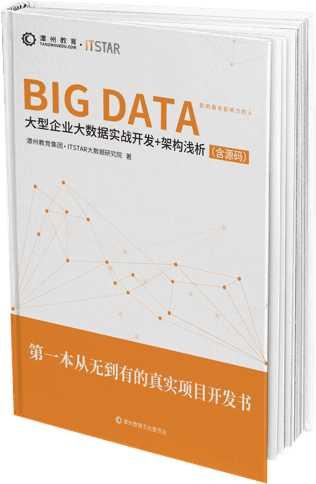 大数据《大型企业大数据实战开发+架构浅析》