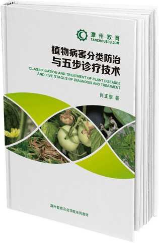 农业《植物病害分类防治与五步诊疗技术》